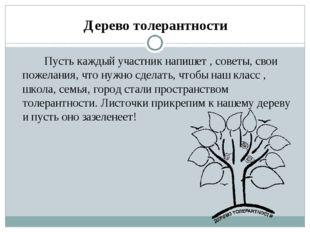 Дерево толерантности Пусть каждый участник напишет , советы, свои пожелания