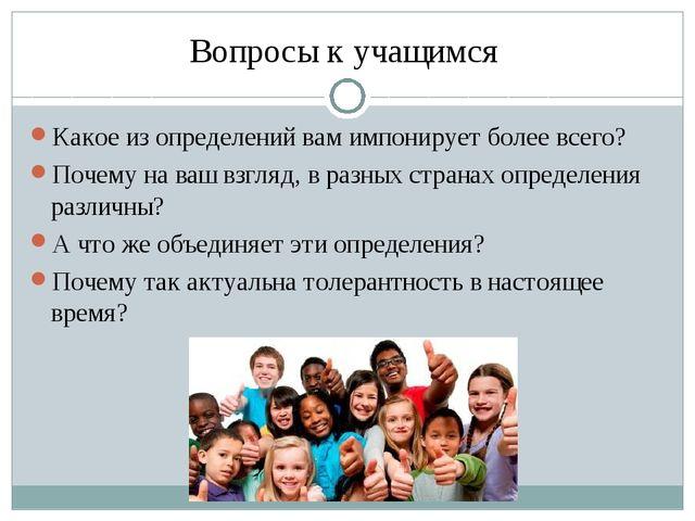 Вопросы к учащимся Какое из определений вам импонирует более всего? Почему н...