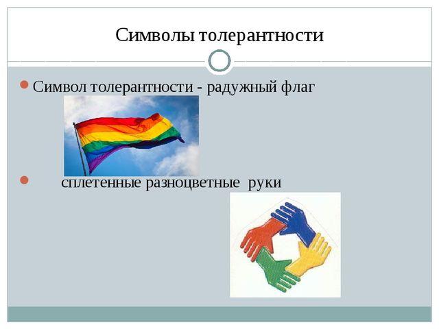 Символы толерантности Символ толерантности - радужный флаг сплетенные разноцв...