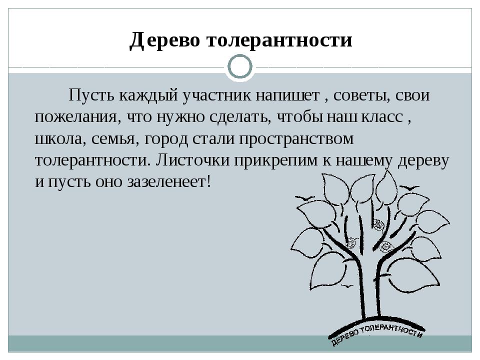 Дерево толерантности Пусть каждый участник напишет , советы, свои пожелания...