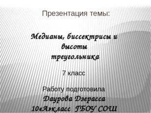 Медианы, биссектрисы и высоты треугольника 7 класс Работу подготовила Дауров