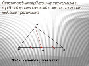 Отрезок соединяющий вершину треугольника с серединой противоположной стороны,