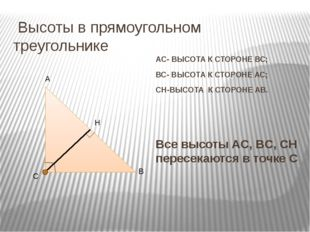 Высоты в прямоугольном треугольнике AC- ВЫСОТА К СТОРОНЕ ВС; ВС- ВЫСОТА К СТ
