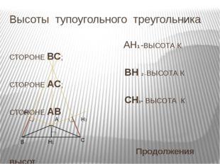 Высоты тупоугольного треугольника AH1 -ВЫСОТА К СТОРОНЕ ВС; BH 2 –ВЫСОТА К СТ
