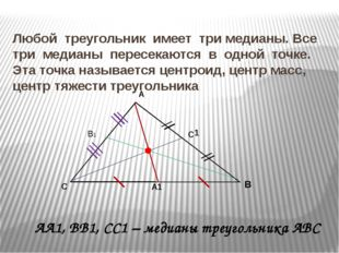 Любой треугольник имеет три медианы. Все три медианы пересекаются в одной точ