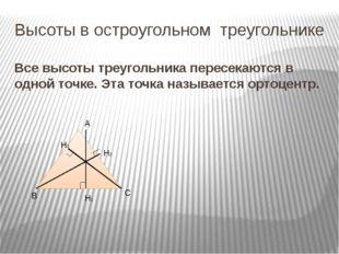 Высоты в остроугольном треугольнике Все высоты треугольника пересекаются в од