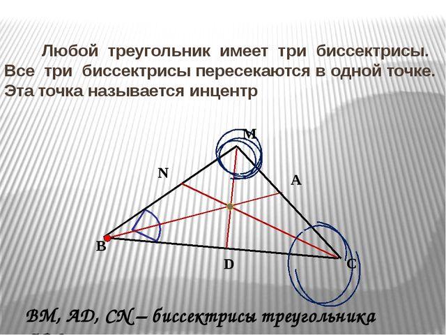 Любой треугольник имеет три биссектрисы. Все три биссектрисы пересекаются в...