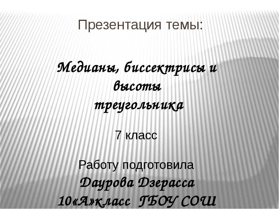 Медианы, биссектрисы и высоты треугольника 7 класс Работу подготовила Дауров...