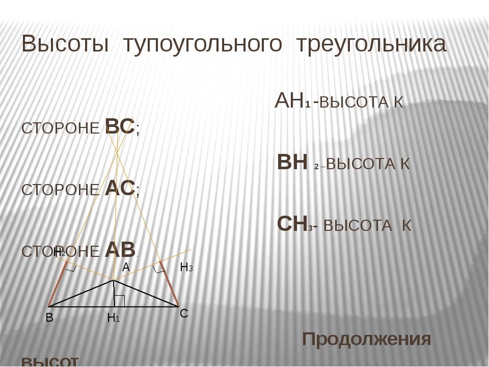 Высоты тупоугольного треугольника AH1 -ВЫСОТА К СТОРОНЕ ВС; BH 2 –ВЫСОТА К СТ...