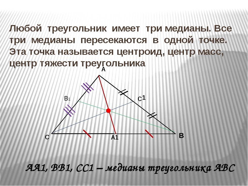 Любой треугольник имеет три медианы. Все три медианы пересекаются в одной точ...