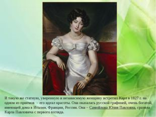 И такую же статную, уверенную и независимую женщину встретил Карл в 1827 г. н