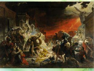 «Последний день Помпеи» Образ любимой женщины Карл Брюллов воплотил в истори