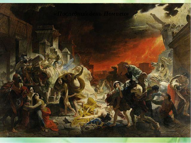 «Последний день Помпеи» Образ любимой женщины Карл Брюллов воплотил в истори...