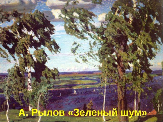 А. Рылов «Зеленый шум»