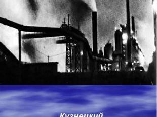 Кузнецкий металлургический комбинат в 1939 году (Доменный цех ночью)