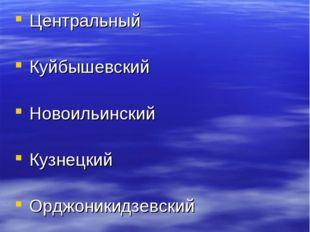 Районы города Центральный Куйбышевский Новоильинский Кузнецкий Орджоникидзевс