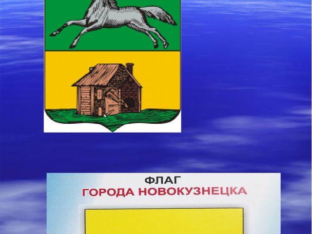 символы г.Новокузнецка