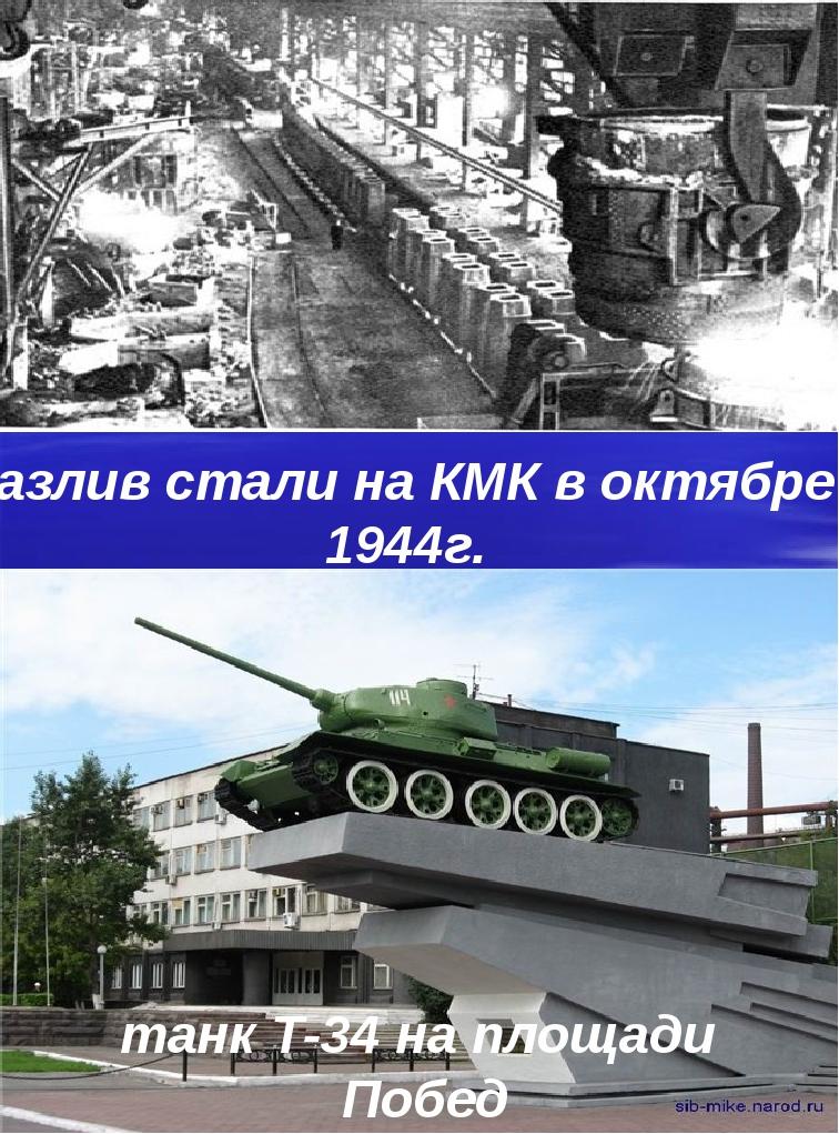 разлив стали на КМК в октябре 1944г. танк Т-34 на площади Побед