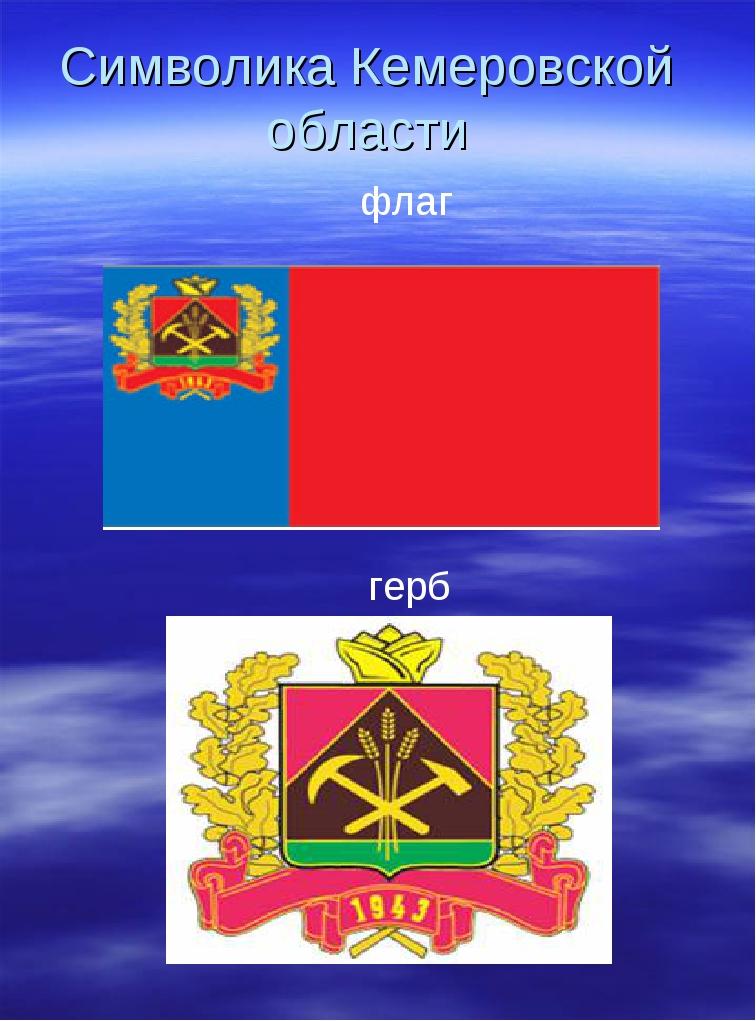 Символика Кемеровской области герб флаг