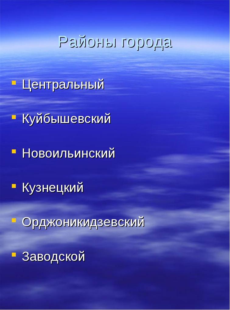 Районы города Центральный Куйбышевский Новоильинский Кузнецкий Орджоникидзевс...