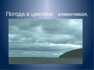 УРАГАН – это атмосферный вихрь больших размеров со скоростью ветра до 120 км/