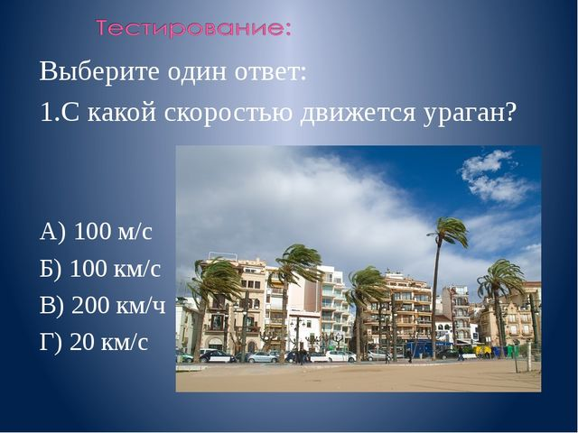 2.Скорость песчаной бури составляет : А) 10 км/ч Б) 10м/с В) 100м/с Г) Более...
