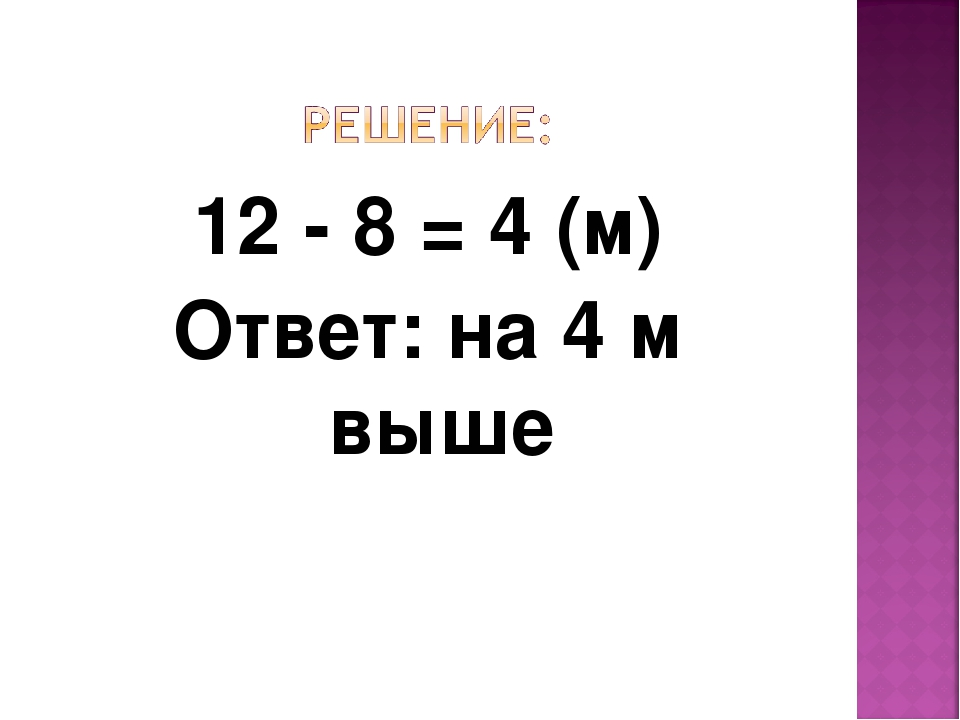 12 - 8 = 4 (м) Ответ: на 4 м выше