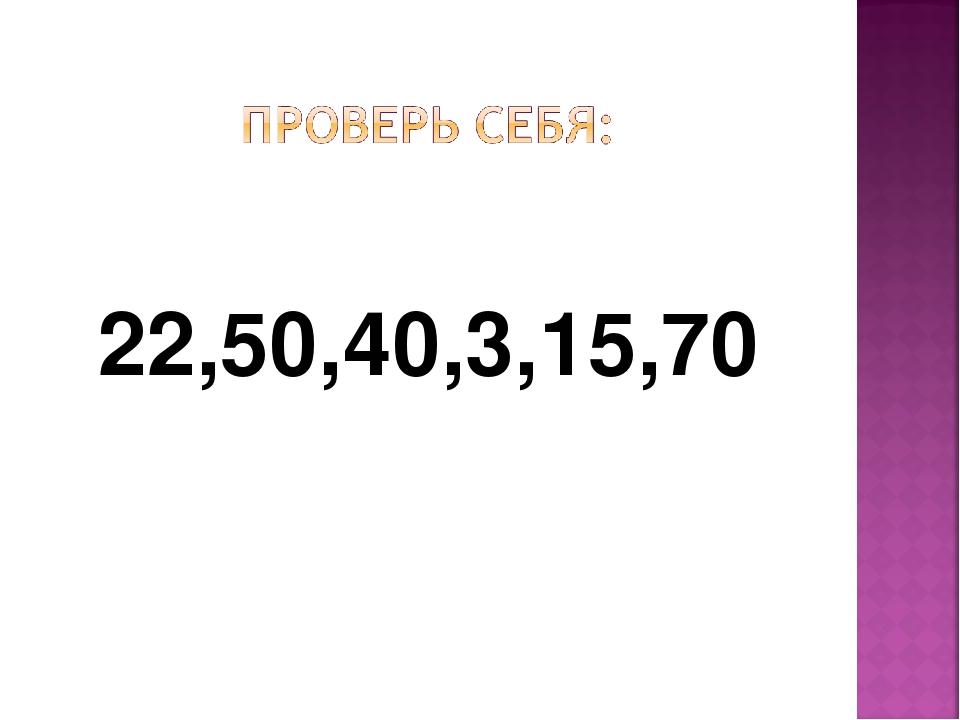 22,50,40,3,15,70