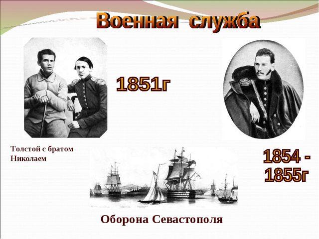 Оборона Севастополя Толстой с братом Николаем