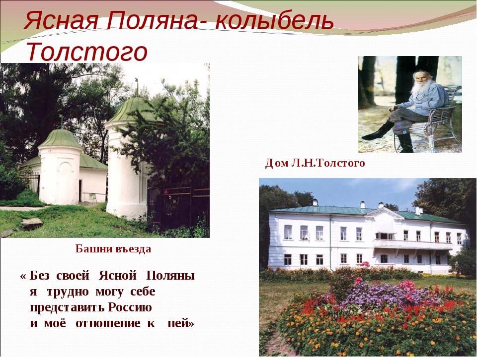 Ясная Поляна- колыбель Толстого Башни въезда Дом Л.Н.Толстого « Без своей Ясн...