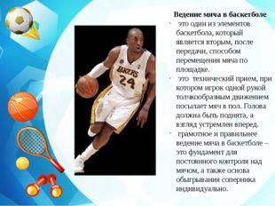 Ведение мяча в баскетболе это один из элементов баскетбола, который являетс