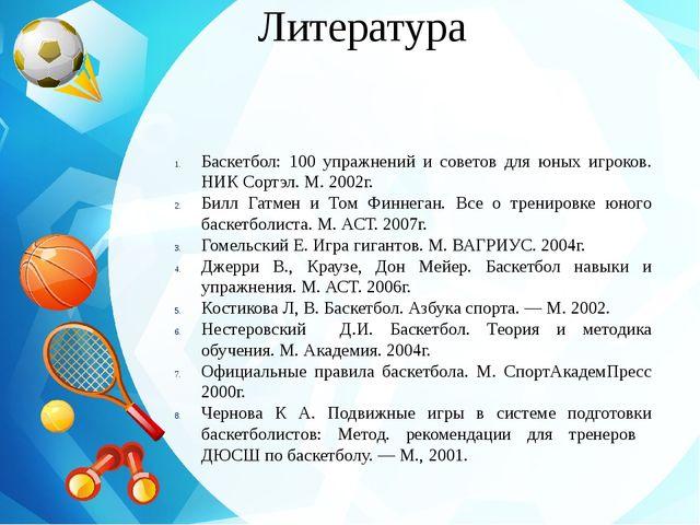 Литература Баскетбол: 100 упражнений и советов для юных игроков. НИК Сортэл....