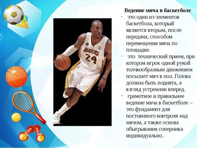 Ведение мяча в баскетболе это один из элементов баскетбола, который являетс...