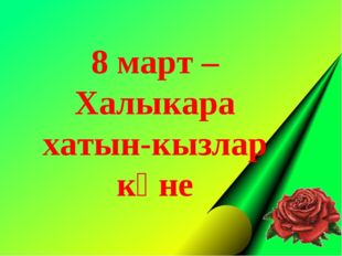 8 март – Халыкара хатын-кызлар көне