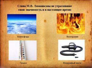 Слова М.В. Ломоносова не утратившие свою значимость и в настоящее время: Атм