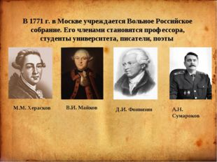 В 1771 г. в Москве учреждается Вольное Российское собрание. Его членами стан