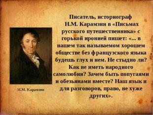 Н.М. Карамзин Писатель, историограф Н.М. Карамзин в «Письмах русского путеше