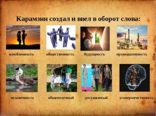 Карамзин создал и ввел в оборот слова: влюбленность общественность будущност