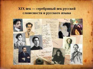 XIX век — серебряный век русской словесности и русского языка