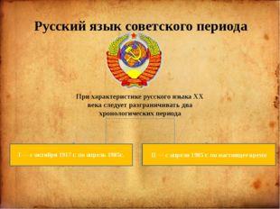 Русский язык советского периода При характеристике русского языка XX века сл