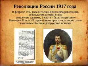 Революция России 1917 года В феврале 1917 года в России произошла революция,