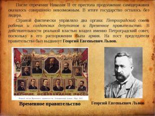 После отречения Николая II от престола продолжение самодержавия оказалось со