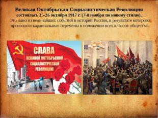 Великая Октябрьская Социалистическая Революция состоялась 25-26 октября 1917