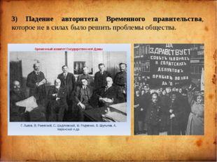 3) Падение авторитета Временного правительства, которое не в силах было реши