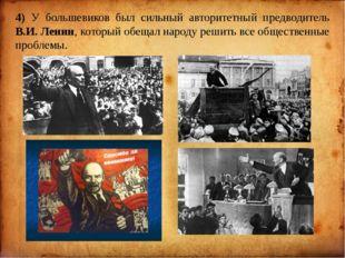 4) У большевиков был сильный авторитетный предводитель В.И. Ленин, который о