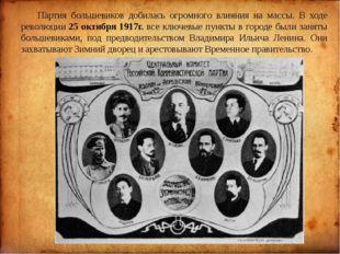 Партия большевиков добилась огромного влияния на массы. В ходе революции 25