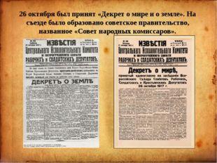 26 октября был принят «Декрет о мире и о земле». На съезде было образовано с