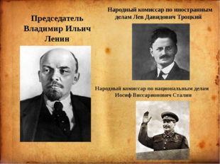 Председатель Владимир Ильич Ленин Народный комиссар по иностранным делам Л
