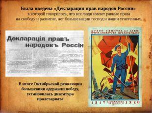 Была введена «Декларация прав народов России» в которой говорилось, что все