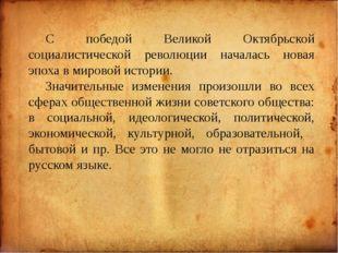 С победой Великой Октябрьской социалистической революции началась новая эпо